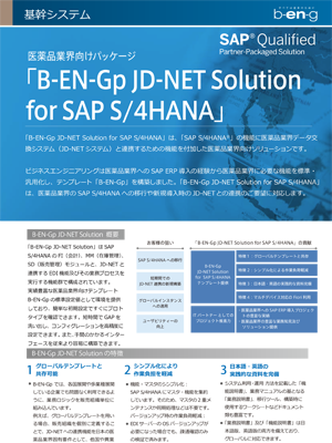 B-EN-GpJD-NET Solution for SAP S/4HANA