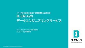 Data-Engineering-Service_img