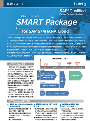 SMART Package for S/4HANA Colud