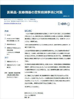 医薬品・医療機器の査察指摘事項と対策