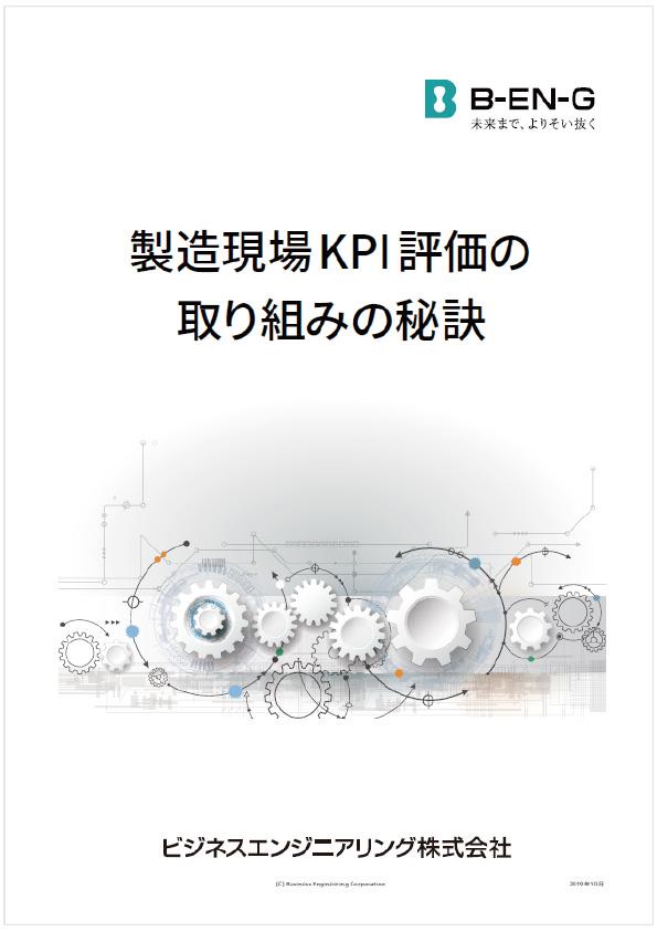 製造現場KPI評価ホワイトペーパー