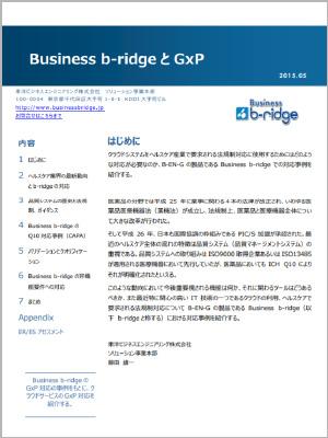 Business b-ridge とGxP