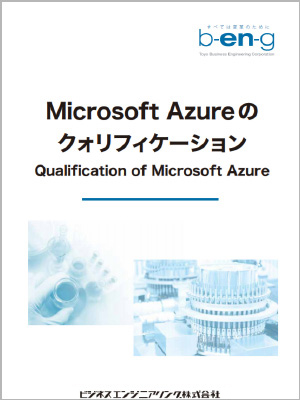 Azureクオリフィケーション