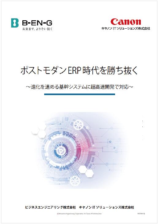 ポストモダンERP時代を勝ち抜く~進化を速める基幹システムに超高速開発で対応~