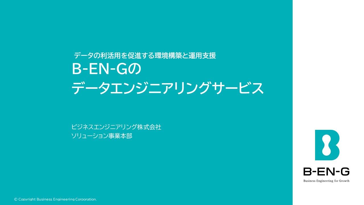B-EN-Gのデータエンジニアリングサービス